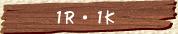 1R・1K