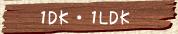 1DK・1LDK