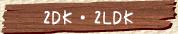 2DK・2LDK
